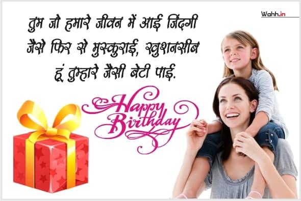 Birthday Status For Daughter In Hindi