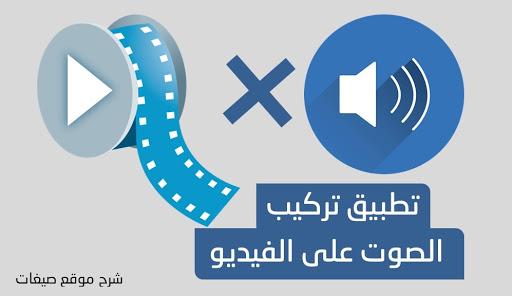 تركيب الصوت على الفيديو