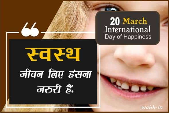 International Day of Happiness Quotes  In Hindi With Images