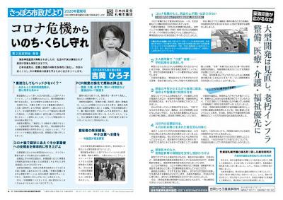 日本共産党札幌市議団「さっぽろ市政だより」夏期号清田区版
