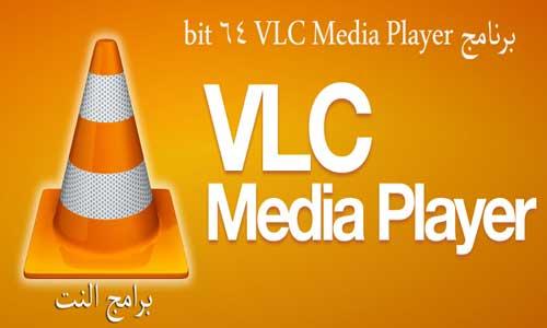 برنامج VLC Media Player 64 bit لنظام ويندوز اخر اصدار 2021