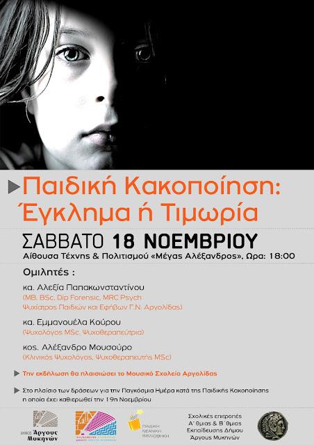 Εκδήλωση για την Παγκόσμια Ημέρα Κατά της Παιδικής Κακοποίησης στο Άργος
