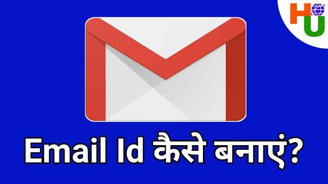 Email Id Kaise Banaye 2020 - Gmail पर आसीन से जानिए