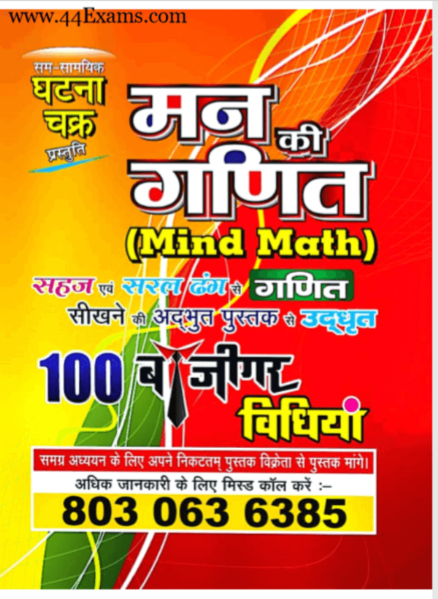 Ghatna-Chakra-Math-of-mind-For-All-Competitive-Exam-Hindi-PDF-Book