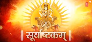 Shree Suryashtakam Lyrics In Hindi