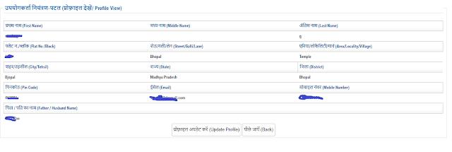 User profile in Bhulekh MP