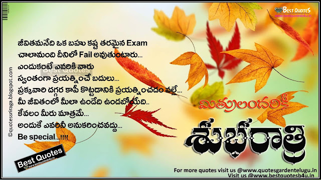 Heart touching telugu good night sms for friends