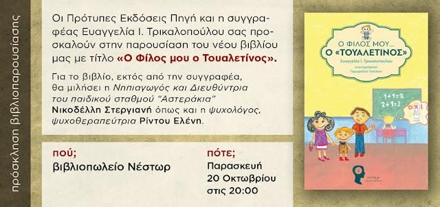 Παρουσίαση βιβλίου στο βιβλιοπωλείο Νέστωρ