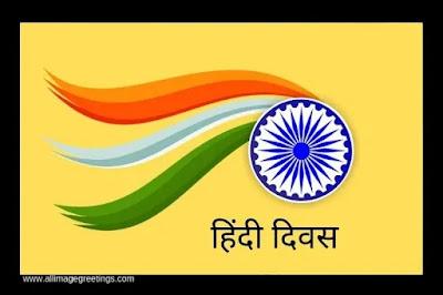 vishwa hindi diwas