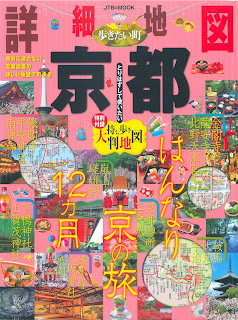 詳細地図で歩きたい町京都 2013 [Shosai Chizu De Arukitai Machi Kyoto 2013]