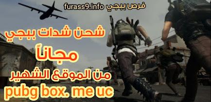 شحن شدات ببجي مجانا من موقع pubg box. me uc