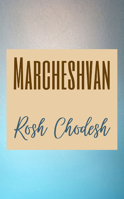 Happy Rosh Chodesh Marcheshvan Greeting Card | 10 Free Beautiful Cards | Happy New Month | Eighth Jewish Month