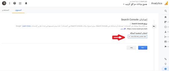 اناليتيكس وادوات مشرفي المواقع