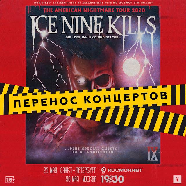 Ice Nine Kills в России - концерты перенесены