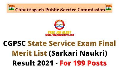 Sarkari Result: CGPSC State Service Exam Final Merit List (Sarkari Naukri) Result 2021 - For 199 Posts