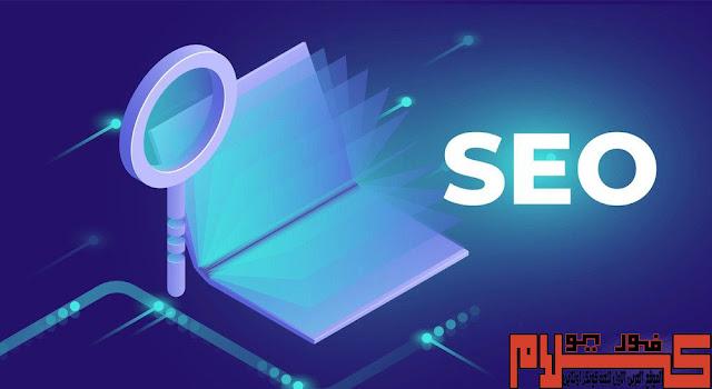 نبذة بسيطة حول تحسين محركات البحث ومعرفة السيو SEO