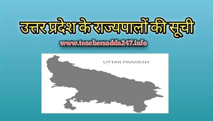 उत्तर प्रदेश के राज्यपालों की सूची | up ke rajyapal ki list in pdf