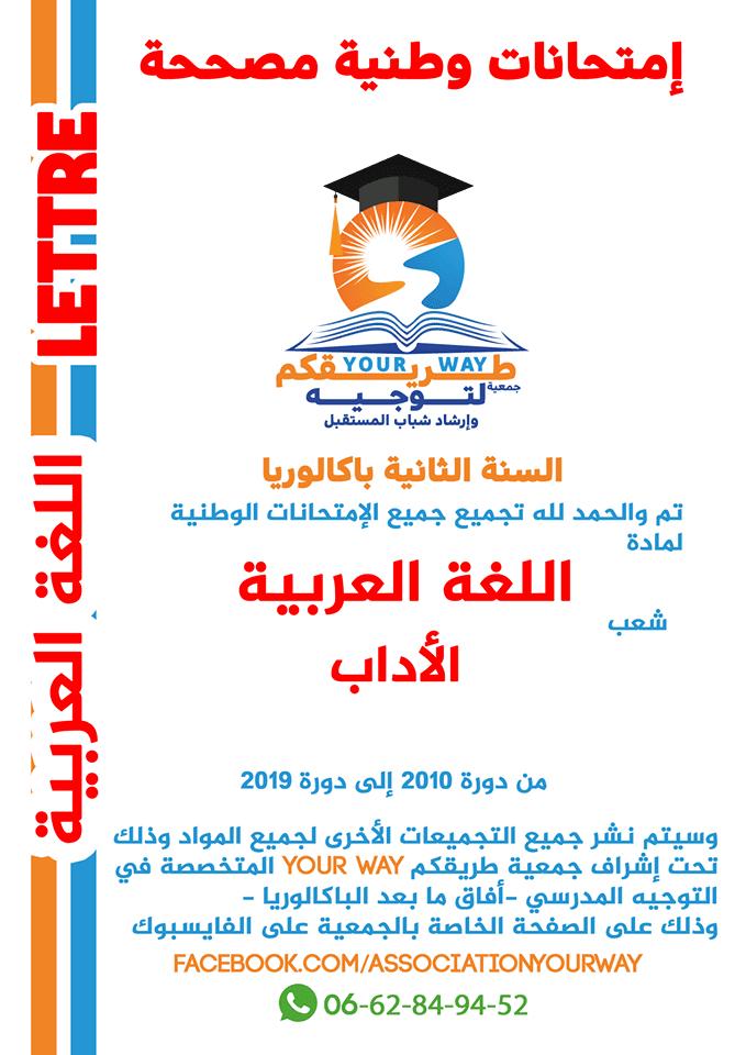 امتحانات وطنية في اللغة العربية
