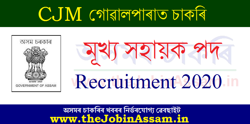 CJM Goalpara Recruitment 2020