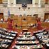 Ποια είναι τα επόμενα νομοσχέδια που έρχονται στη Βουλή