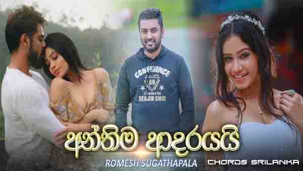 Me Anthima Adarayai Chords, Romesh Sugathapala Chords, Me Anthima Adarayai Song Chords, Romesh Sugathapala Songs Chords,