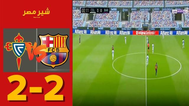 مباراة سيلتا فيجو وبرشلونة - مباراة برشلونة اليوم - الدوري الاسباني - ملخص مباراة برشلونة و سيلتا فيجو