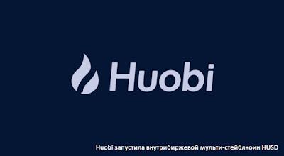 Huobi запустила внутрибиржевой мульти-стейблкоин HUSD