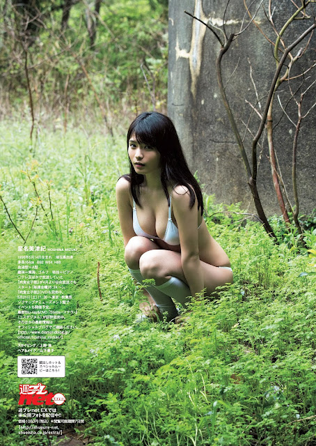 Hoshina Mizuki 星名美津紀 Weekly Playboy 2016 May Images 08