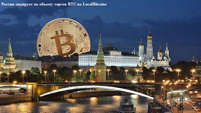 Россия лидирует по объему торгов BTC на LocalBitcoins