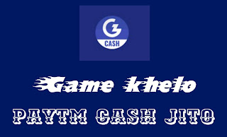 गेम खेल कर पैसे कमाए