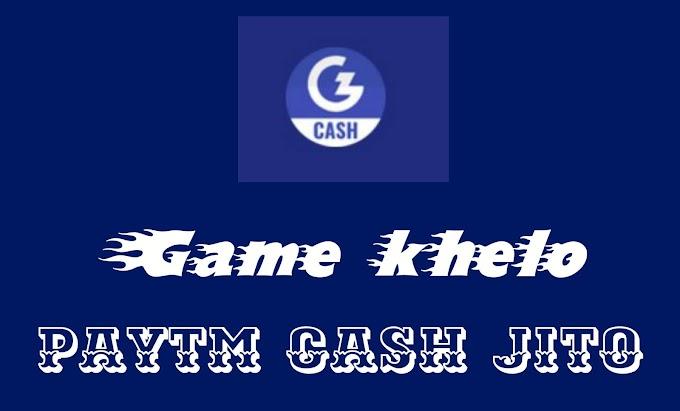 गेम खेल कर पैसा कमाए। Gamezop game website से।