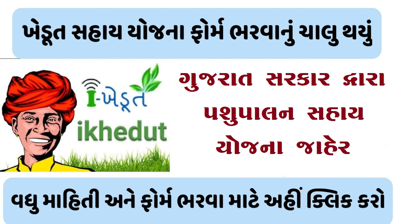 ikhedut ikhedut portal 2018 yojana ikhedut print ikhedut tractor ikhedut portal application status ikhedut tractor price ikhedut portal input dealers ikhedut dealer login ikhedut gujarat government in ikhedut software free download ikhedut application ikhedut arji print ikhedut application form ikhedut application confirm ikhedut android app ikhedut application software download ikhedut apk ikhedut mobile app download ikhedut bagayat ikhedut bank login ikhedut fasal bima yojana ikhedut customer care number ikhedut com 2018 ikhedut contact ikhedut premium calculator ikhedut portal status check ikhedut application status check ikhedut dealers ikhedut dealer registration ikhedut dealer registration form ikhedut drip ikhedut driver download ikhedut software ikhedut e dhara ikhedut software download pc ikhedut software download for windows 7 ikhedut app download ikhedut english ikhedut eparwana ikhedut portal e parwana ikhedut egram ikhedut fencing ikhedut fertilizer ikhedut fencing yojna ikhedut toll free number ikhedut registration form ikhedut gujarat ikhedut helpline number ikhedut in gujarati ikhedut insurance ikhedut.gujarat.gov.in form ikhedut jammu ikhedut job ikhedut khedut nodhani ikhedut kisan kishan ikhedut ikhedut login ikhedut licence ikhedut logo ikhedut land ikhedut portal login ikhedut mobile registration ikhedut mobile app ikhedut pradhan mantri bima yojana ikhedut new registration ikhedut nic in ikhedut arji nu status ikhedut online application ikhedut online application status ikhedut.org gujarat ikhedut 7/12 online ikhedut portal ikhedut portal 2019 yojana ikhedut portal 7/12 ikhedut pashupalan ikhedut portal toll free number ikhedut portal bagayat ikhedut registration ikhedut registration software download ikhedut register ikhedut for ikhedut reprint ikhedut ringtone ikhedut solar ikhedut status ikhedut software ikhedut sms ikhedut setup ikhedut portal status ikhedut utara ikhedut vima yojana ikhedut video ikhedut vima ikhedut gujarati video ikhedut whatsapp group ikhedut web portal ikhedut web ikhedut wikipedia ikhedut yojna 2019 ikhedut yojna 2019-20 ikhedut portal print ikhedut print application ikhedut portal application print