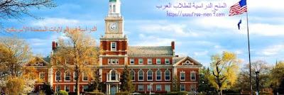 فرصة ذهبية للدراسة في أمريكا مقدمة من منحه IIRP Graduate School Impact