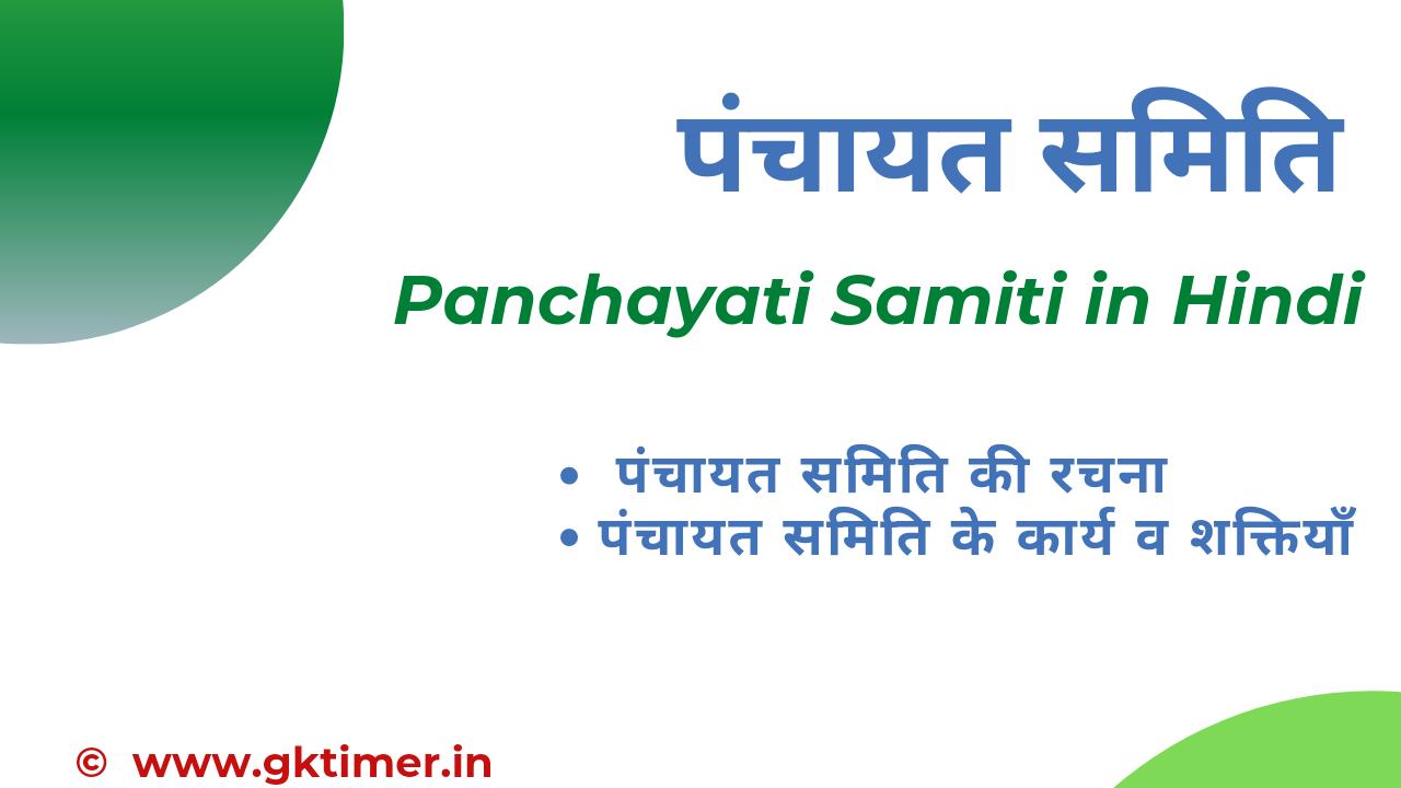 पंचायत समिति : शक्तियाँ एवं कार्य    What is Panchayat Samiti