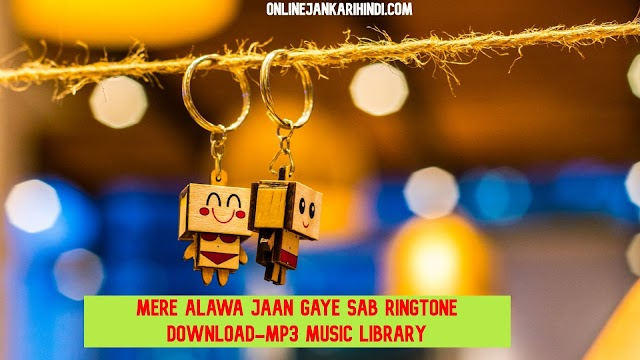 Mere Alawa Jaan Gaye Sab Ringtone Download-Mp3 Music Library