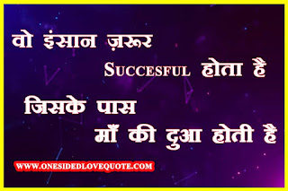 Powerful-Motivational-Quote- in-Hindi