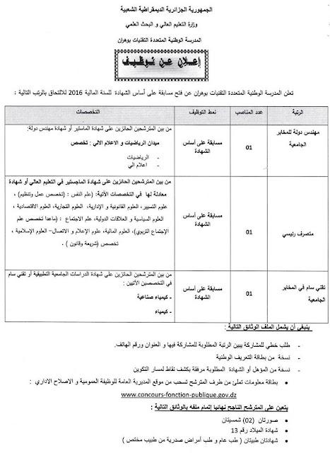 توظيف بالمدرسة الوطنية المتعددة التقنيات وهران 2 4