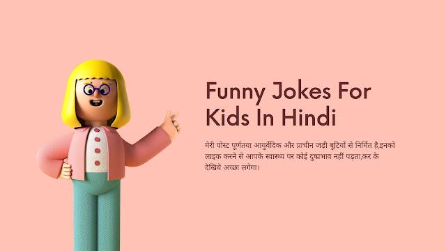 jokes for kids in hindi,, funny jokes for kids in hindi, jokes for kids that are really funny in hindi, very funny jokes in hindi for kids, really funny jokes for kids to tell at school in hindi, funny jokes in hindi for kids, santa banta jokes for kids in hindi, funny jokes for kids about teachers in hindi