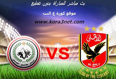 موعد مباراة الاهلى وطلائع الجيش اليوم 10-2-2020 الدورى المصرى