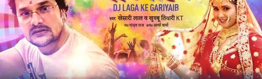 DJ Laga Ke Gariyaib lyrics in Hindi