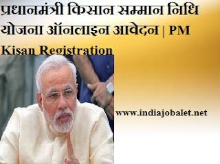 प्रधानमंत्री किसान सम्मान निधि योजना ऑनलाइन आवेदन | PM Kisan Registration