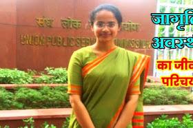 जागृति अवस्थी का जीवन परिचय | Jagriti Awasthi UPSC Biography