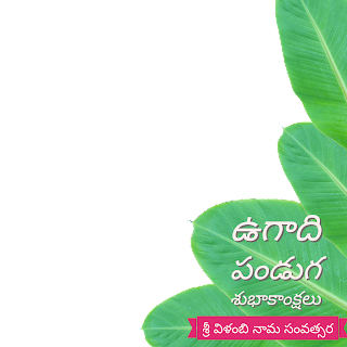 Telugu Ugadi Facebook Profile Frames Download design 8