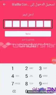 كود اخفاء الرقم عند الاتصال في مصر