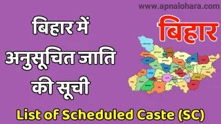 बिहार में अनुसूचित जाति की सूची, Bihar me anusuchit jati suchi