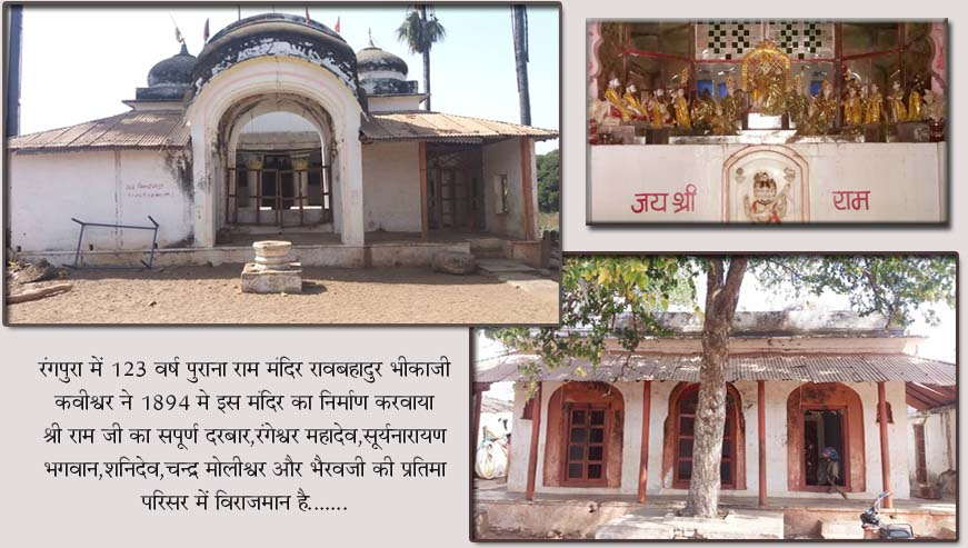 रंगपुरा में स्थित प्राचीन श्रीराम दरबार मंदिर, -rangpura-shri-ram-mandir-