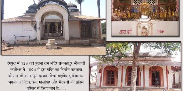 विधायक की पहल पर दो मंदिरों के जिर्णोद्धार के लिये  53 लाख हुए स्वीकृत