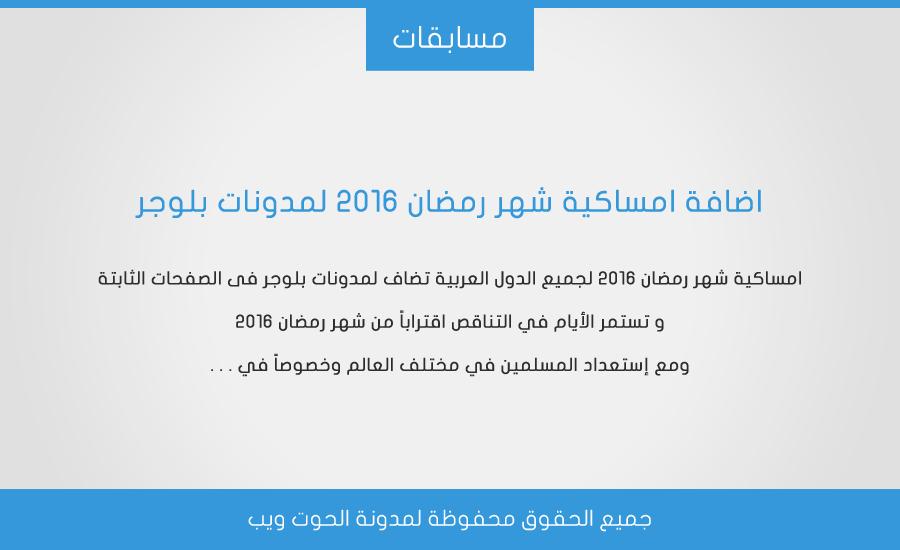 اضافة امساكية شهر رمضان 2016 لمدونات بلوجر