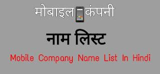 मोबाइल कंपनी नाम लिस्ट - Mobile Company Name List In Hindi   Indian and all world mobile phone company name in hindi