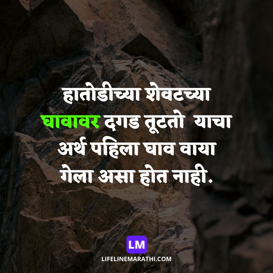 Whats App Status In Marathi, Motivational Whats App Status In Marathi